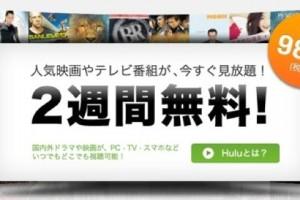 th_hulu-20121208-top